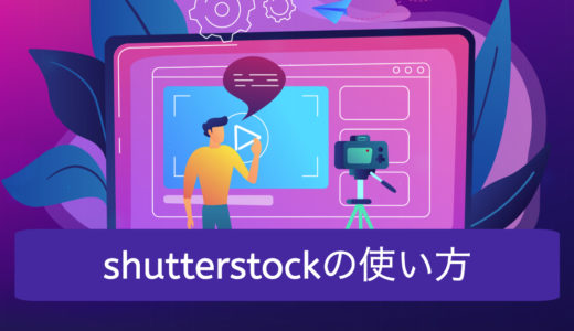 shutterstock(シャッターストック)の使い方と綺麗な画像の検索方法