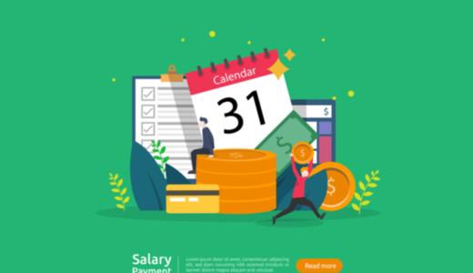 【即時支払い】a8セルフバック報酬の確定がいつか知っていますか?