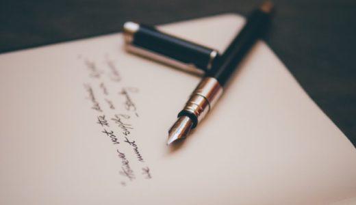 【初心者】ブログを毎日書けない理由4つとブログを毎日書くコツ3つ